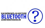 Включение Bluetooh на ноутбуке: шаг за шагом