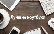 Ноутбук какой фирмы лучше выбрать?