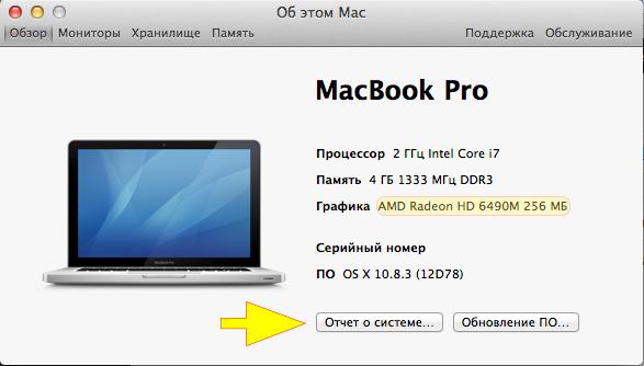 Как установить модель видеокарты на ноутбуке с Mac?