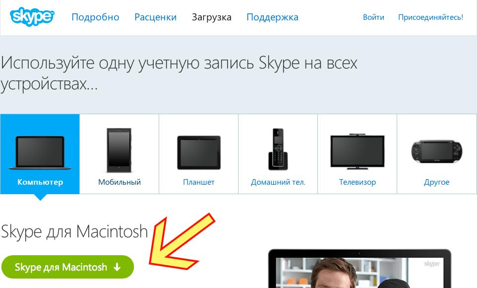 установка-скайп-на-мак