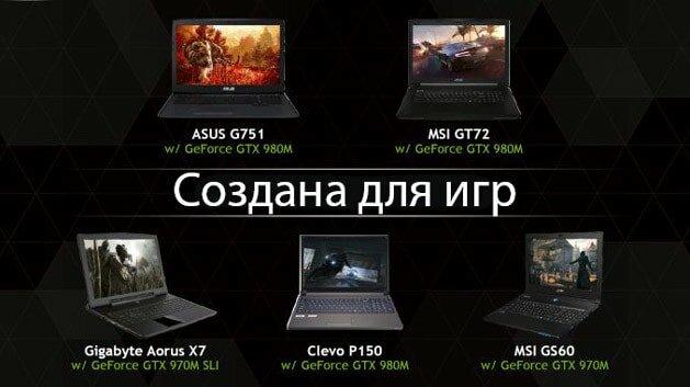 NVIDIA GeForce GTX860M